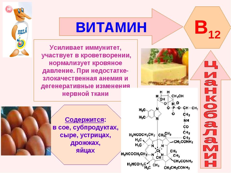 ВИТАМИН B12 Усиливает иммунитет, участвует в кроветворении, нормализует кровя...