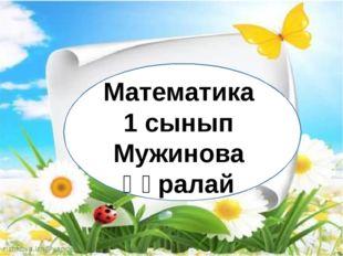 Математика 1 сынып Мужинова Құралай