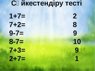 Сәйкестендіру тесті 1+7= 2 7+2= 8 9-7= 9 8-7= 10 7+3= 9 2+7= 1
