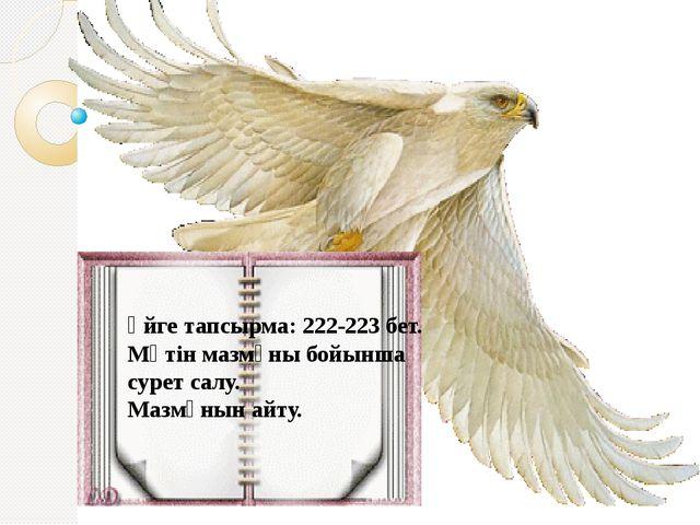 Үйге тапсырма: 222-223 бет. Мәтін мазмұны бойынша сурет салу. Мазмұнын айту.