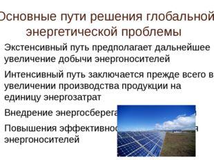 Основные пути решения глобальной энергетической проблемы Экстенсивный путь пр