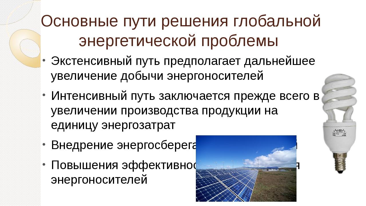 Основные пути решения глобальной энергетической проблемы Экстенсивный путь пр...