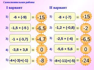 0 Самостоятельная работа I вариант II вариант -15 -6,5 -4,7 -8 -24 -2 -6,5 0