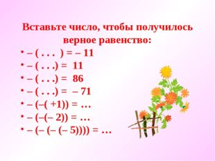 Вставьте число, чтобы получилось верное равенство: – ( . . . ) = – 11 – ( . .