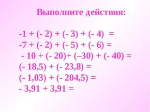 Выполните действия: -1 + (- 2) + (- 3) + (- 4) = -7 + (- 2) + (- 5) + (- 6) =