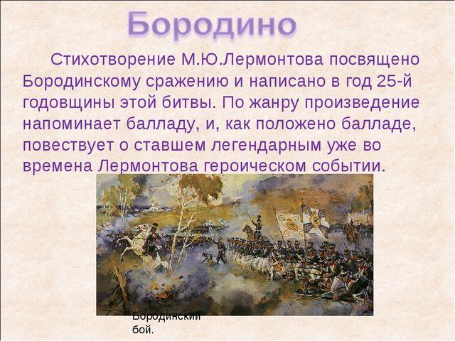 Стихотворение М.Ю.Лермонтова посвящено Бородинскому сражению и написано в го...