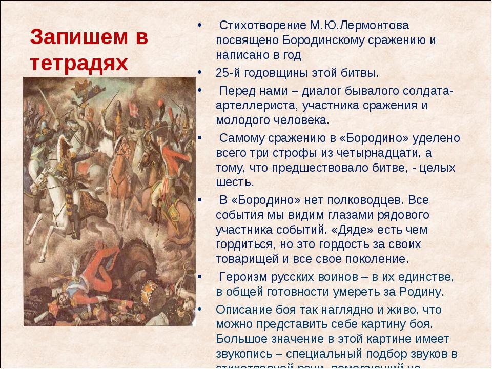 Запишем в тетрадях Стихотворение М.Ю.Лермонтова посвящено Бородинскому сражен...