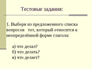 Тестовые задания: 1. Выбери из предложенного списка вопросов тот, который отн