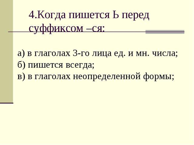 4.Когда пишется Ь перед суффиксом –ся: а) в глаголах 3-го лица ед. и мн. числ...