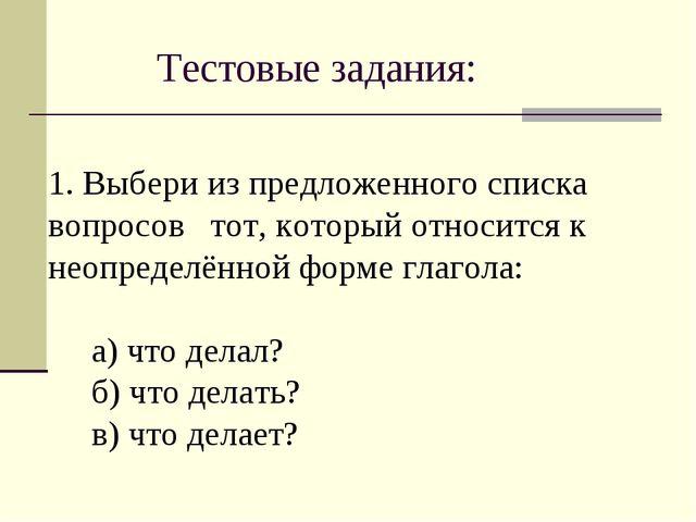 Тестовые задания: 1. Выбери из предложенного списка вопросов тот, который отн...