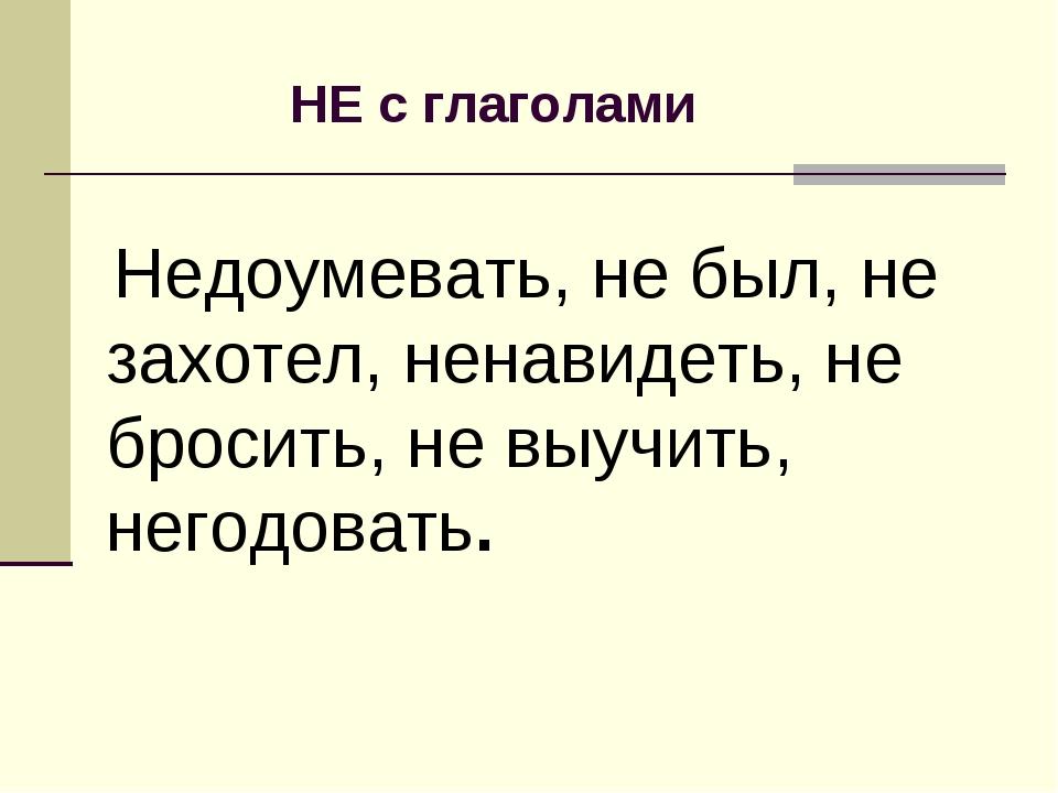 НЕ с глаголами Недоумевать, не был, не захотел, ненавидеть, не бросить, не вы...