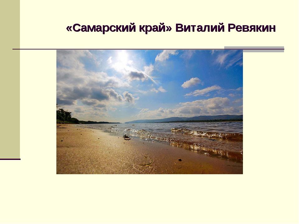 «Самарский край» Виталий Ревякин