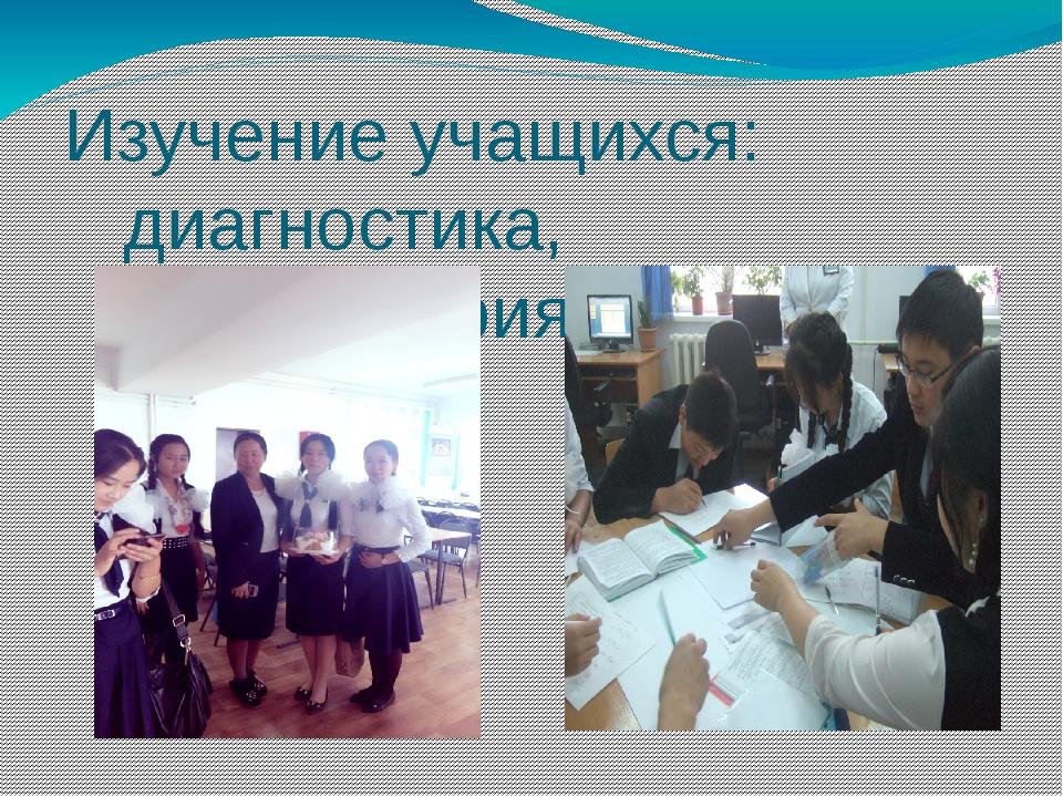 Изучение учащихся: диагностика, социометрия