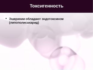 Токсигенность Эшерихии обладают эндотоксином (липополисахарид)