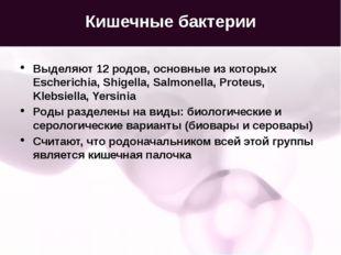 Кишечные бактерии Выделяют 12 родов, основные из которых Escherichia, Shigell