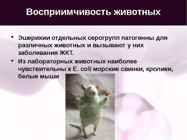 Восприимчивость животных Эшерихии отдельных серогрупп патогенны для различных...