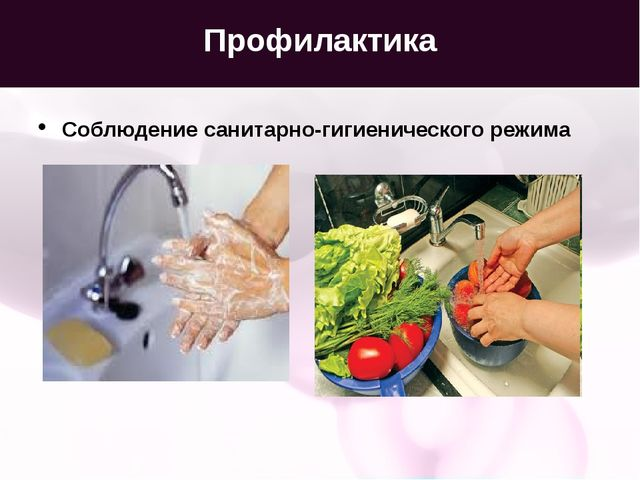 Профилактика Соблюдение санитарно-гигиенического режима