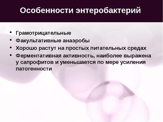 Особенности энтеробактерий Грамотрицательные Факультативные анаэробы Хорошо р...