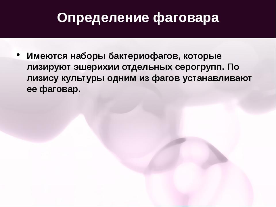 Определение фаговара Имеются наборы бактериофагов, которые лизируют эшерихии...