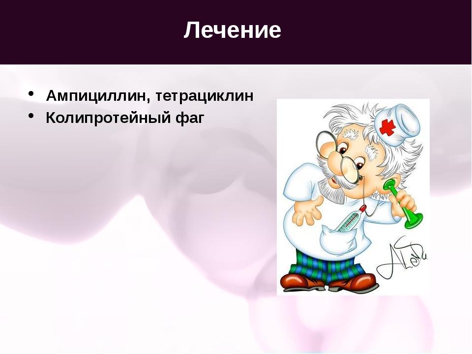 Лечение Ампициллин, тетрациклин Колипротейный фаг