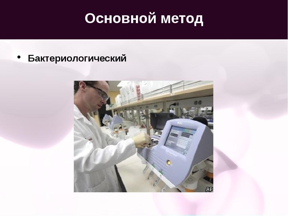 Основной метод Бактериологический