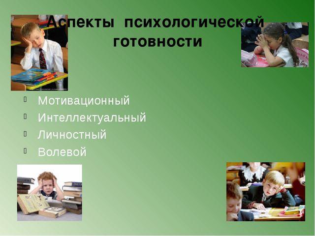 Аспекты психологической готовности Мотивационный Интеллектуальный Личностный...