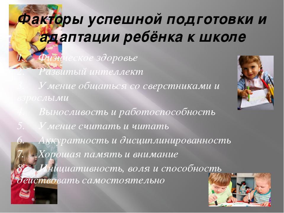 Факторы успешной подготовки и адаптации ребёнка к школе 1. Физическое зд...