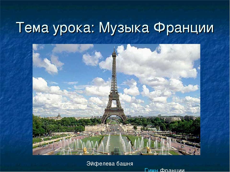 Тема урока: Музыка Франции Эйфелева башня Гимн Франции