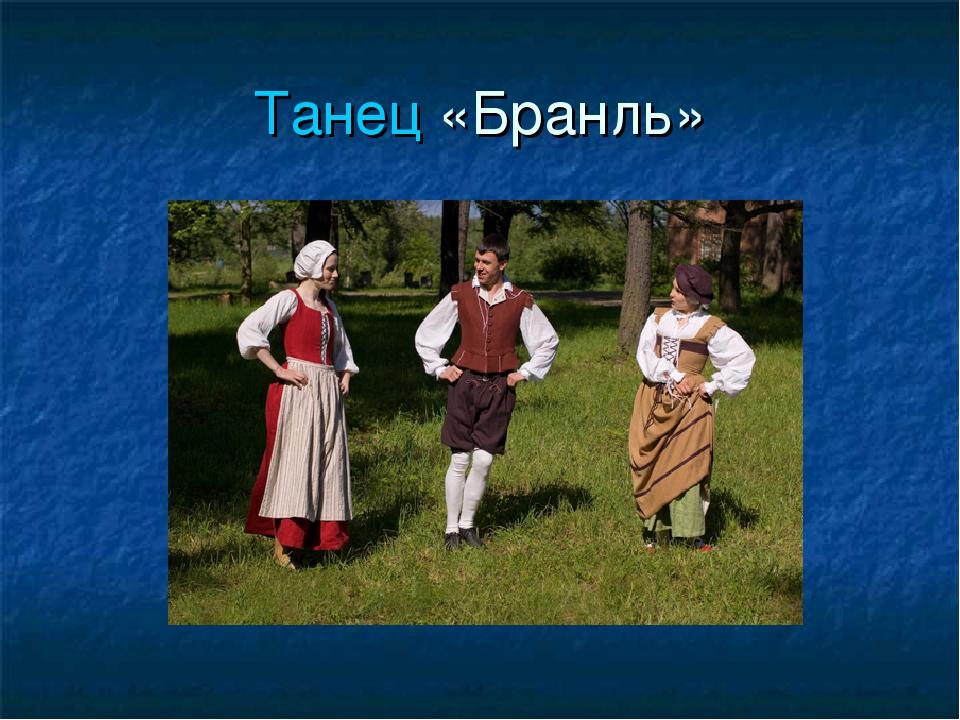 Танец «Бранль»