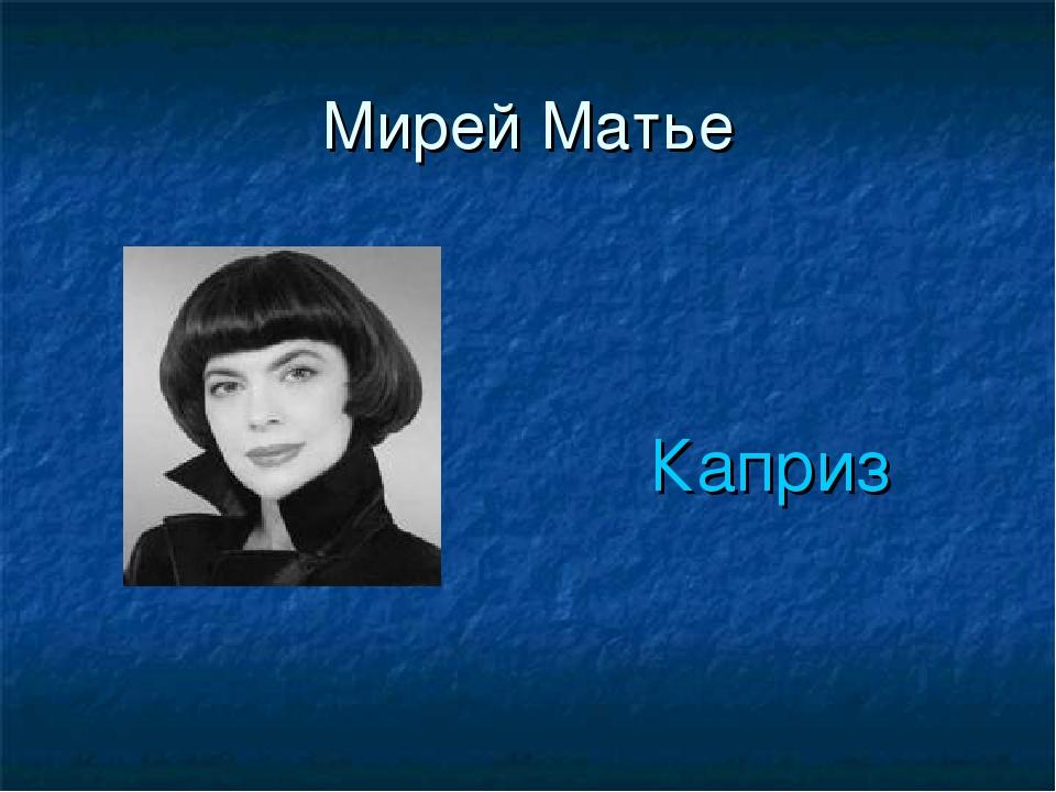 Мирей Матье Каприз