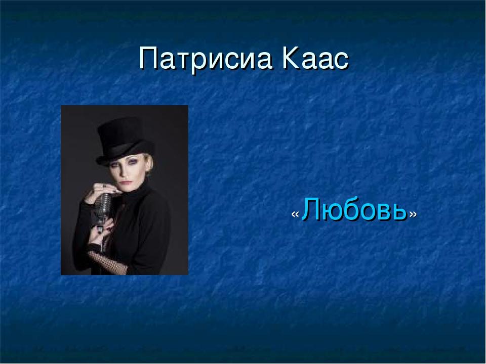 Патрисиа Каас «Любовь»