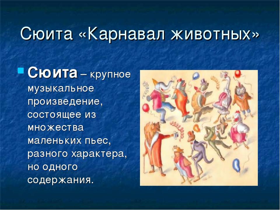 Сюита «Карнавал животных» Сюита – крупное музыкальное произведение, состоящее...