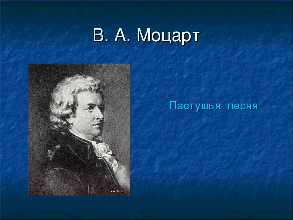 В. А. Моцарт Пастушья песня