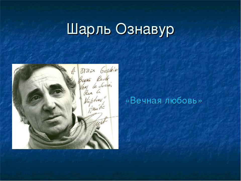 Шарль Ознавур «Вечная любовь»