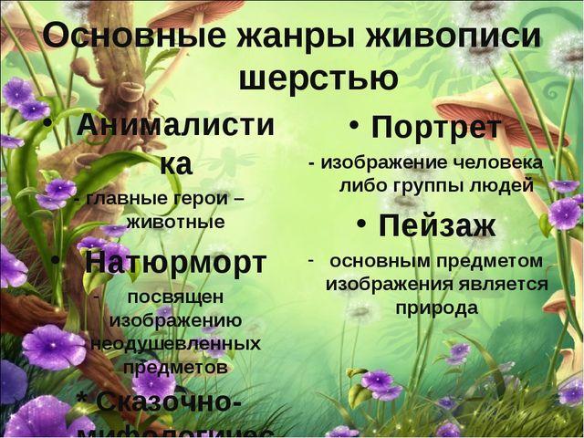 Основные жанры живописи шерстью Анималистика - главные герои – животные Натюр...