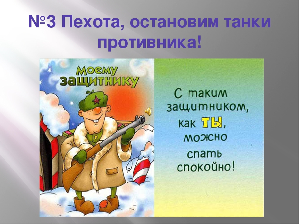 №3 Пехота, остановим танки противника!