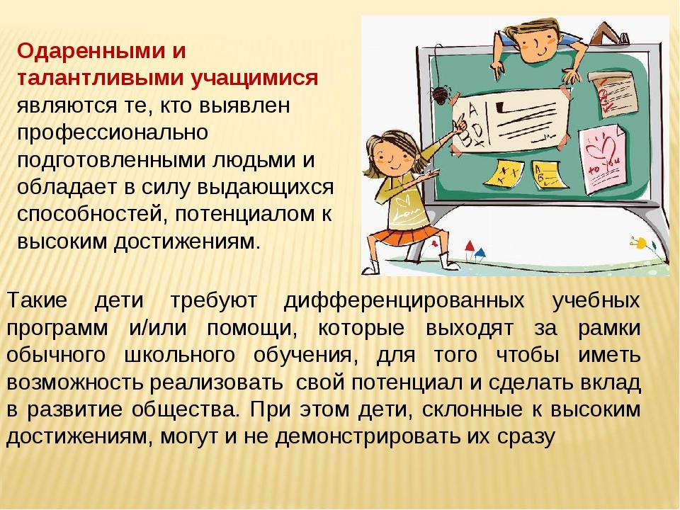 Одаренными и талантливыми учащимися являются те, кто выявлен профессионально...