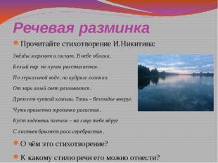 Речевая разминка Прочитайте стихотворение И.Никитина: Звёзды меркнут и гаснут