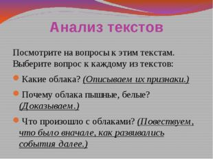 Анализ текстов Посмотрите на вопросы к этим текстам. Выберите вопрос к каждом
