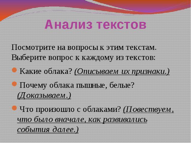 Анализ текстов Посмотрите на вопросы к этим текстам. Выберите вопрос к каждом...