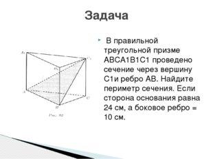 Задача В правильной треугольной призме ABCA1B1C1 проведено сечение через верш