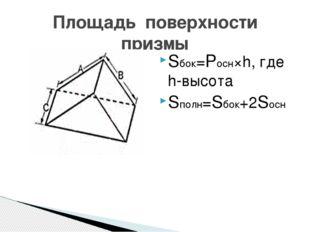 Sбок=Росн×h, где h-высота Sполн=Sбок+2Sосн Площадь поверхности призмы