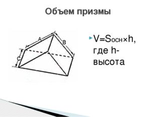 V=Sосн×h, где h-высота Объем призмы