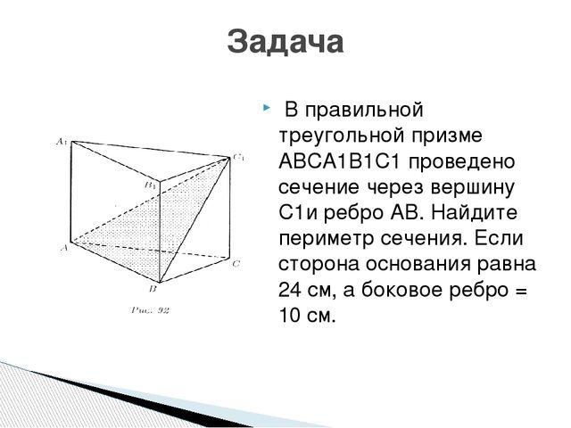 Задача В правильной треугольной призме ABCA1B1C1 проведено сечение через верш...