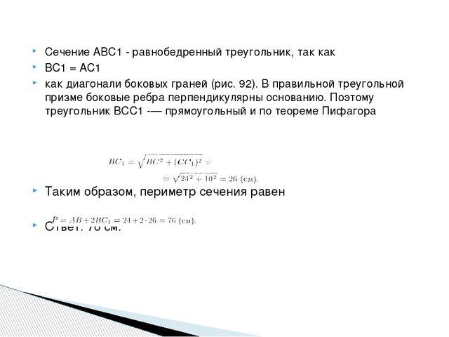 Сечение ABC1 - равнобедренный треугольник, так как BC1 = AC1 как диагонали бо...