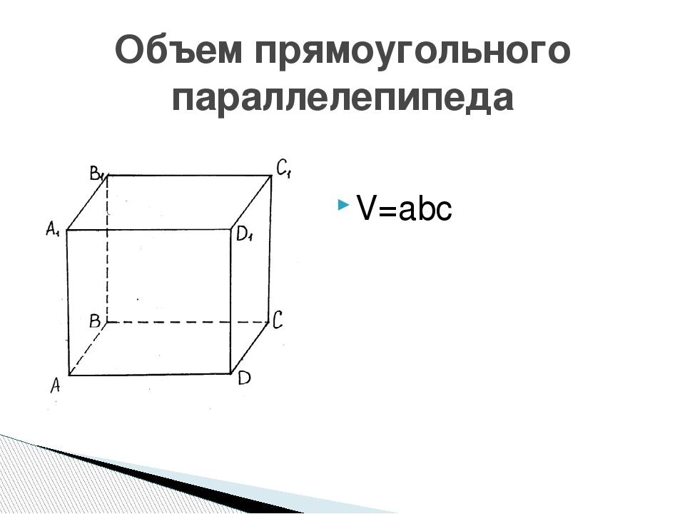 Объем прямоугольного параллелепипеда V=abc