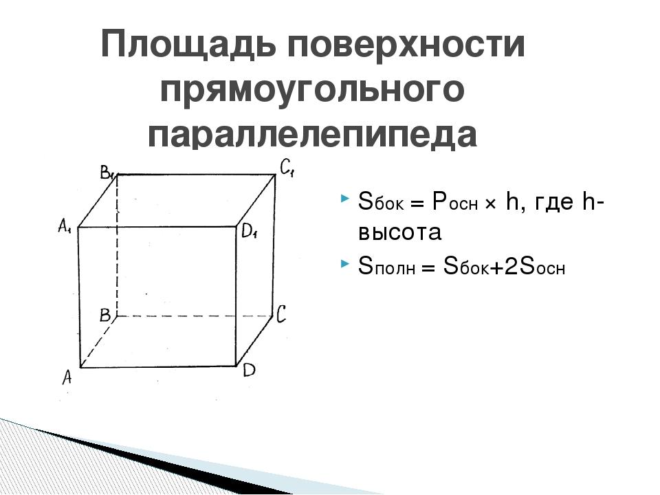 Площадь поверхности прямоугольного параллелепипеда Sбок = Росн × h, где h-выс...