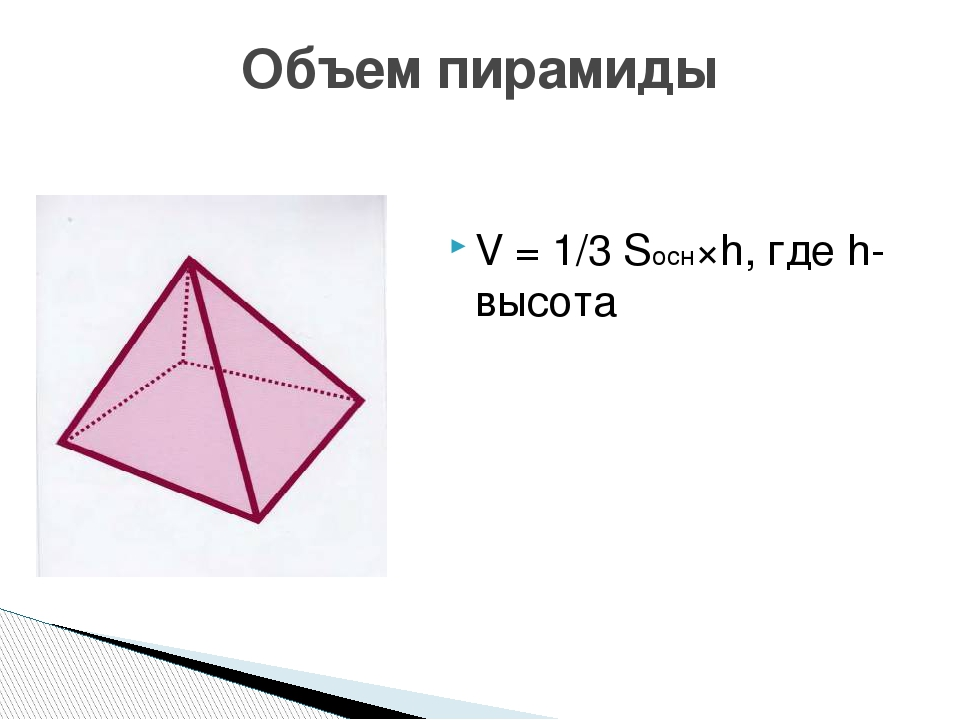 V = 1/3 Sосн×h, где h-высота Объем пирамиды