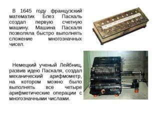 В 1645 году французский математик Блез Паскаль создал первую счетную машину.