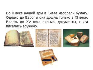 Во II веке нашей эры в Китае изобрели бумагу. Однако до Европы она дошла толь